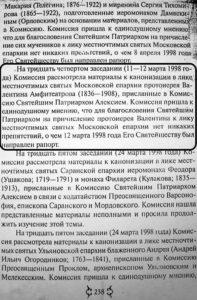 Страница из книги / vagankovo.net